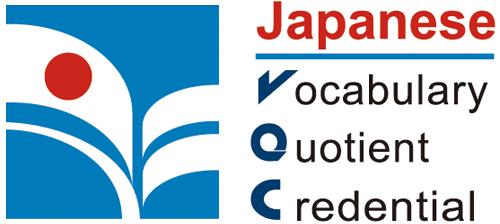 JVQC 日文單詞能力國際認證