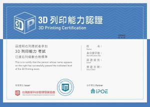 3D Printing Engineer Certification(3DP)