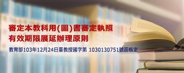 審定本教科用書審定執照有效期限展延辦理原則