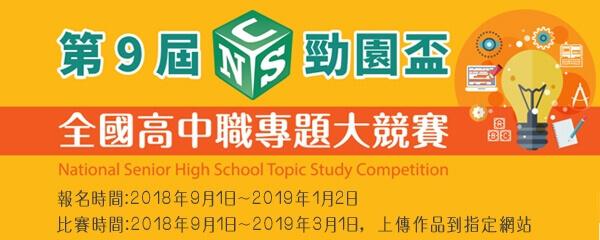 2018年第九屆全國高中職專題大競賽