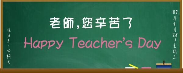 教師節快樂