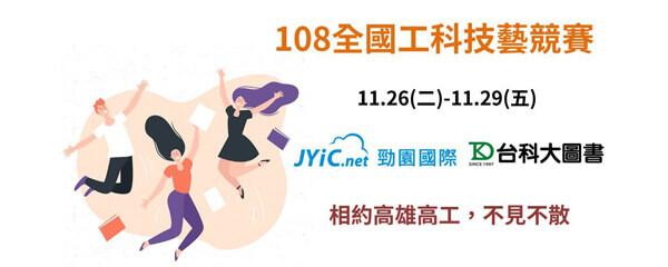 108全國工科技藝競賽