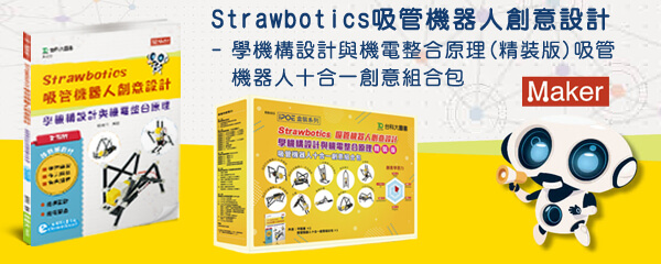 Strawbotics吸管機器人創意設計創意組合包