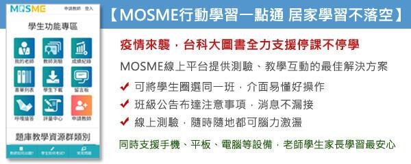 MOSME行動學習一點通 居家學習不落空