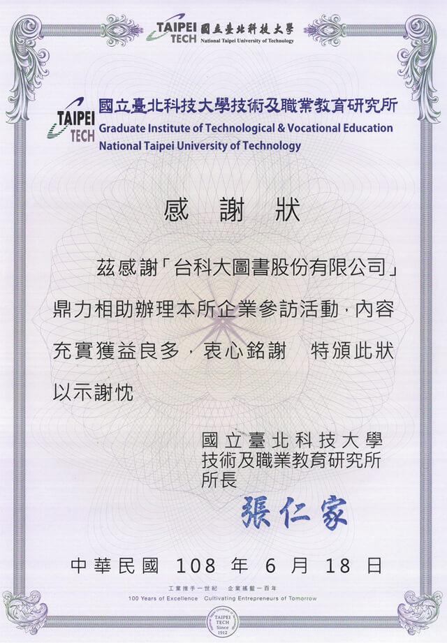國立臺北科技大學技術及職業教育研究所感謝狀