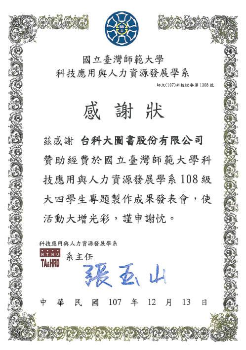 國立臺灣師範大學科技應用與人力資源發展學系感謝狀